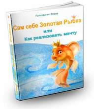 gold_fish_book